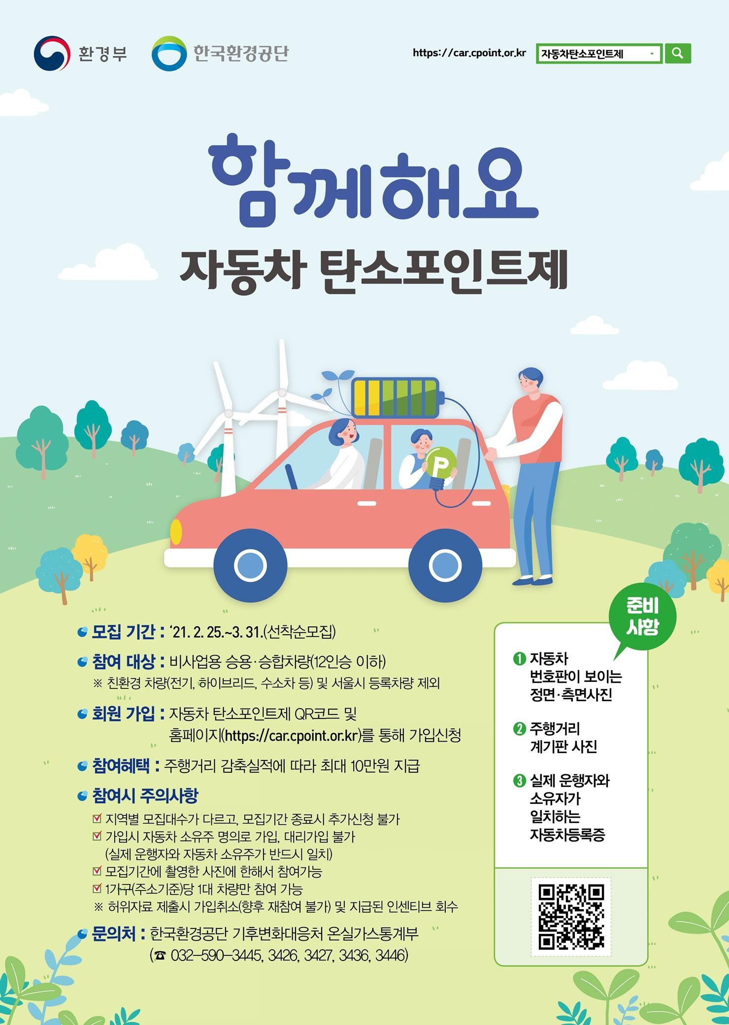 자동차 탄소포인제자동차 탄소포인제