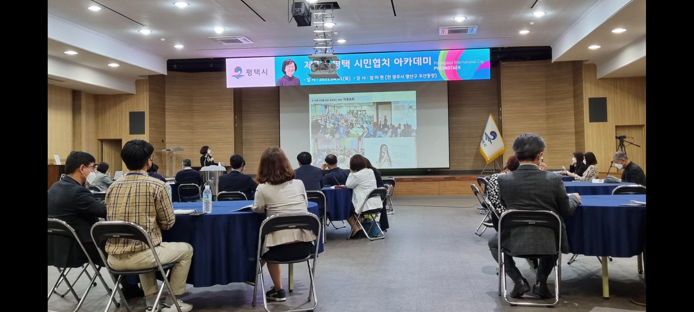 평택시, 제7회 평택 시민협치 아카데미 개최