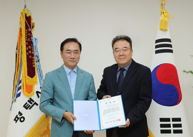 평택시, 평택복지재단 김준경 이사장 임명