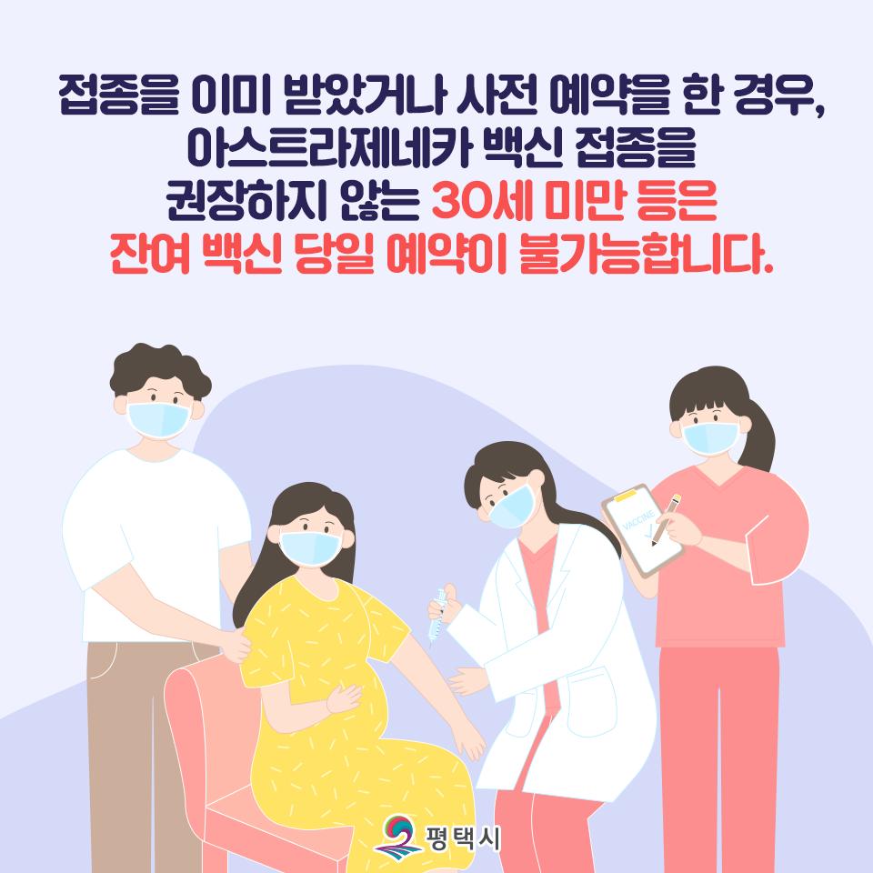 접종을 이미 받았거나 사전 예약을 한 경우, 아스크라제네카 백신 접종을 권장하지 않는 30세 미만 등은 잔여 백신 당일 예약이 불가능합니다. 평택시