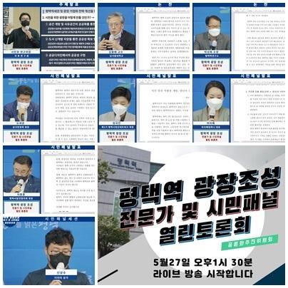 평택역 광장 조성 공론화 전문가 및 시민패널 열린토론회 개최1