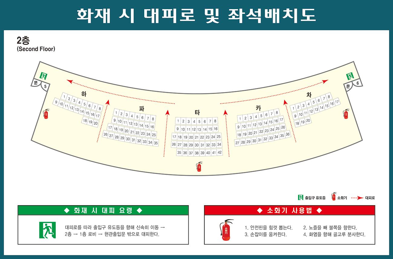 남부(대공연장)2층
